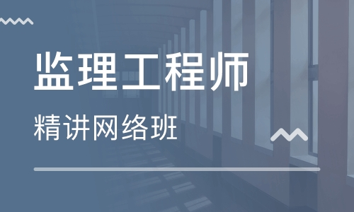 江蘇鹽城監理工程師培訓