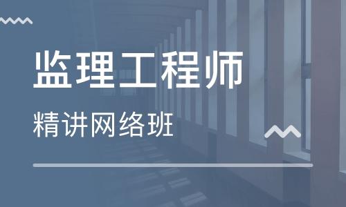 山西晋城监理工程师培训