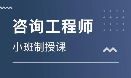上海虹口咨询工程师培训