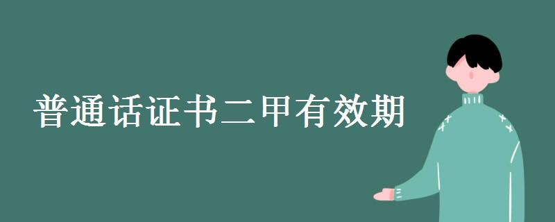 普通话等级考试难吗?证书有效期是多久?