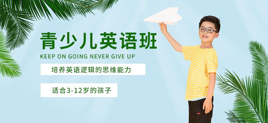 北京青少年英语培训