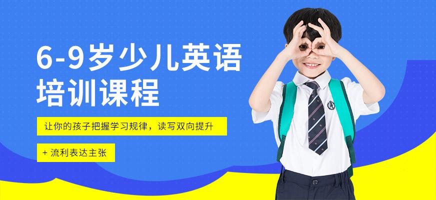 北京少儿英语培训