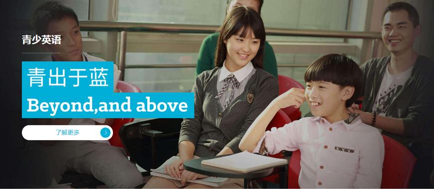 广州韦博青少年英语培训机构