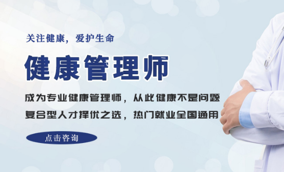 福建漳州健康管理师培训