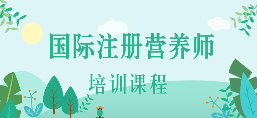 河北邯郸注册营养师培训