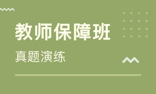 河南許昌教師資格證培訓