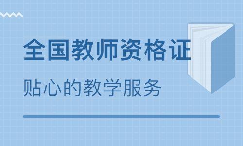 江苏常州教师资格证培训