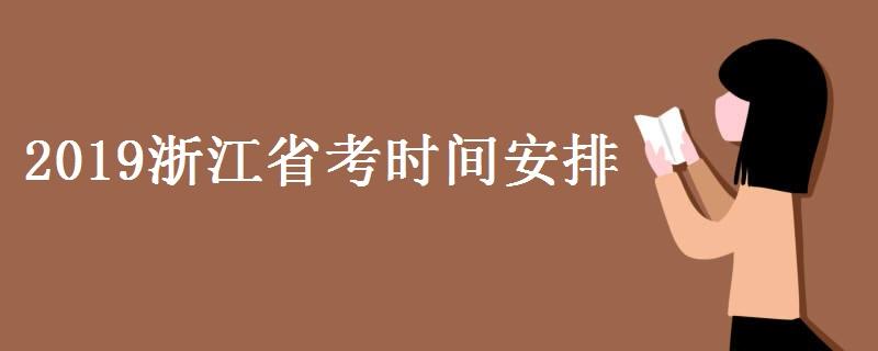 2019浙江省公务员省考具体考试时间安排