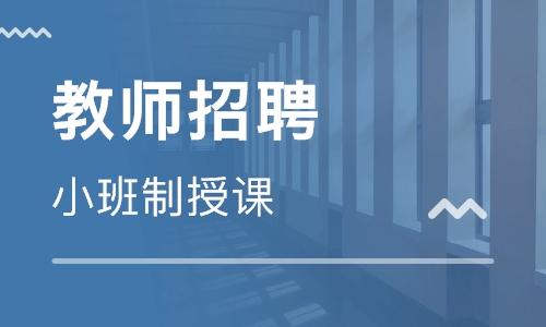 安徽安慶教師資格證培訓