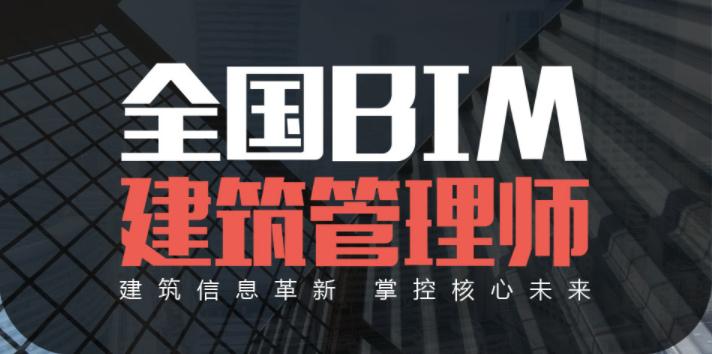 BIM考试新变化!难度变低 工程师证书欲今年推出