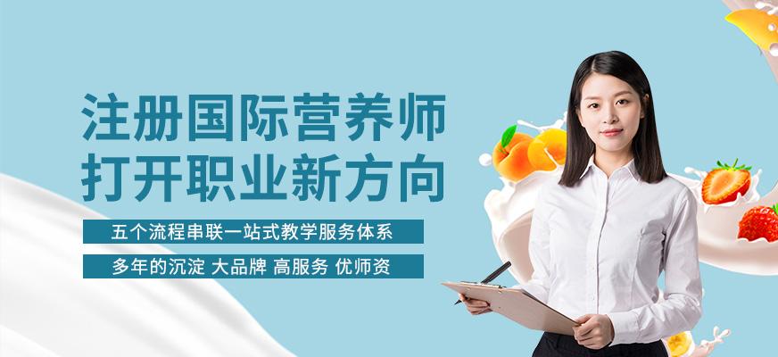 上海徐匯注冊營養師培訓