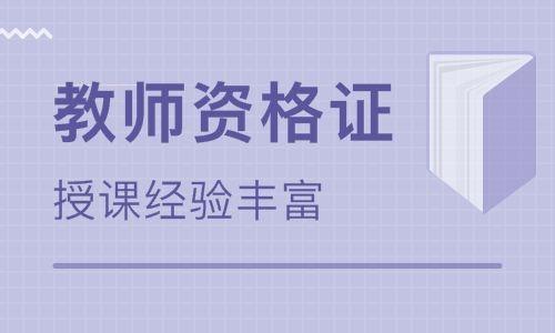 广西南宁教员资格证培训