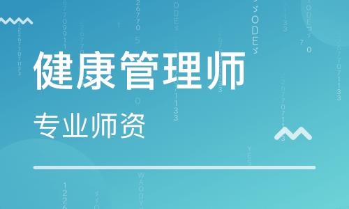 湖南懷化健康管理師培訓