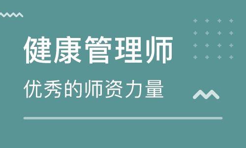 四川眉山健康管理师培训