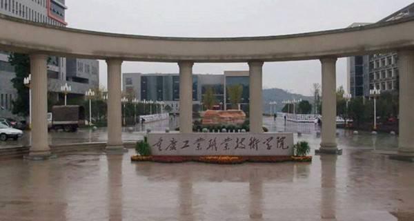 重庆工业职业技术学院校门
