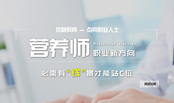 宁夏中卫注册养分师培训