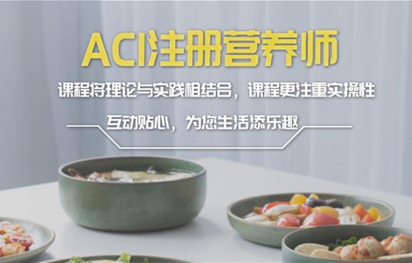 广东广州注册营养师培训