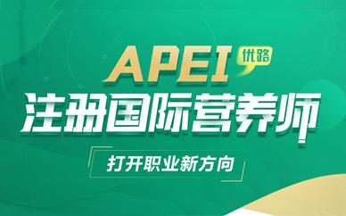 广东惠州注册营养师培训