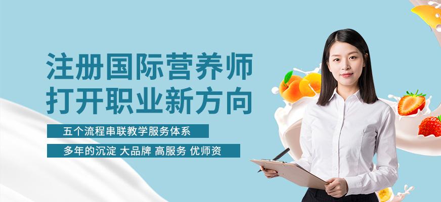 陕西咸阳注册营养师培训