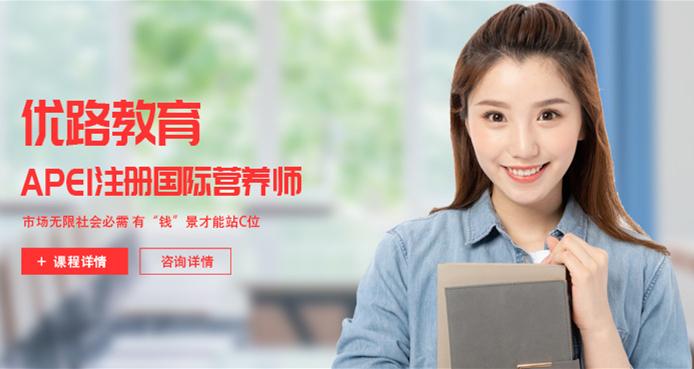 陕西渭南注册营养师培训