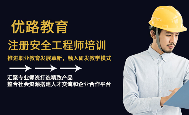 安徽芜湖注册安全工程师培训