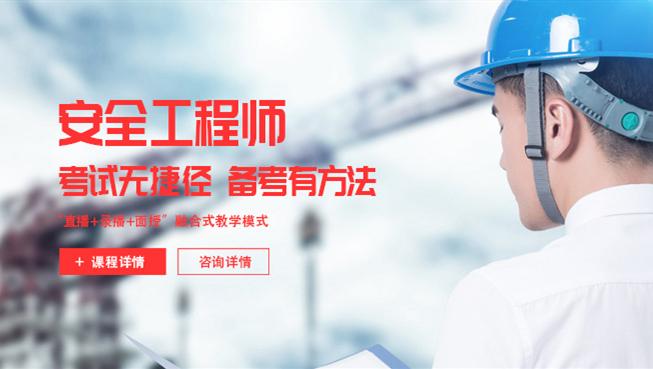 浙江湖州注冊安全工程師培訓