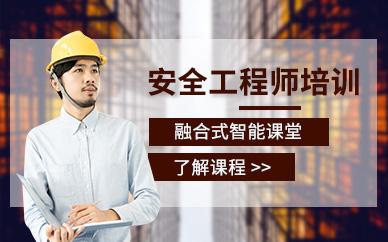 浙江紹興注冊安全工程師培訓