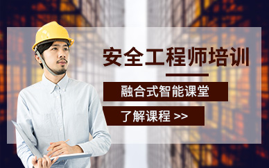 河南洛阳注册安全工程师培训