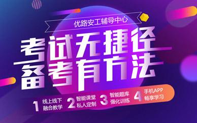 陕西汉中注册安全工程师培训