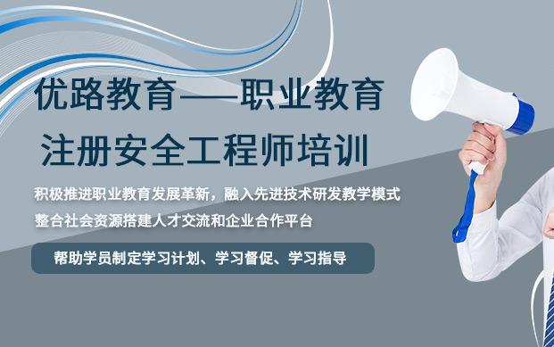 陕西渭南注册安全工程师培训