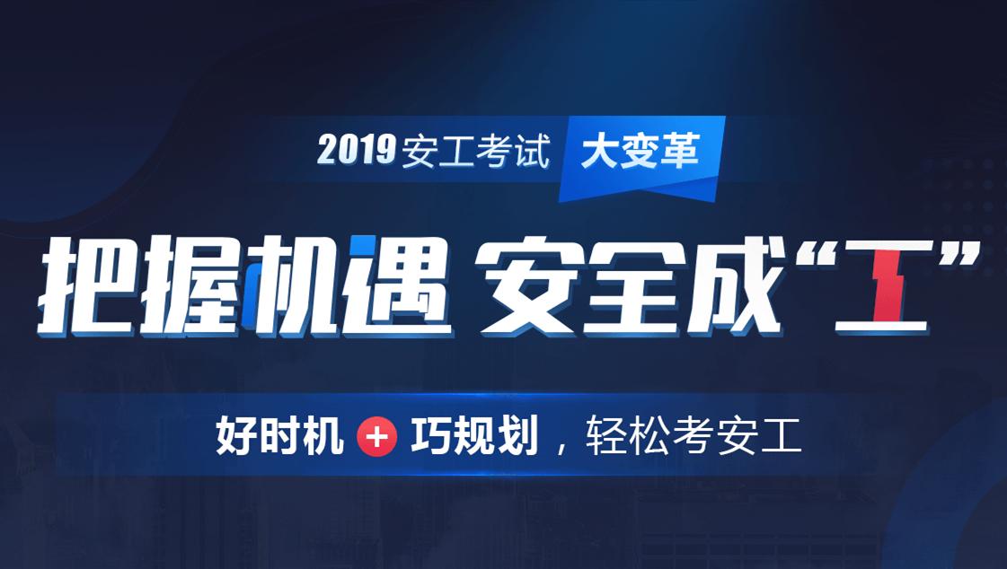 四川眉山注冊安全工程師培訓