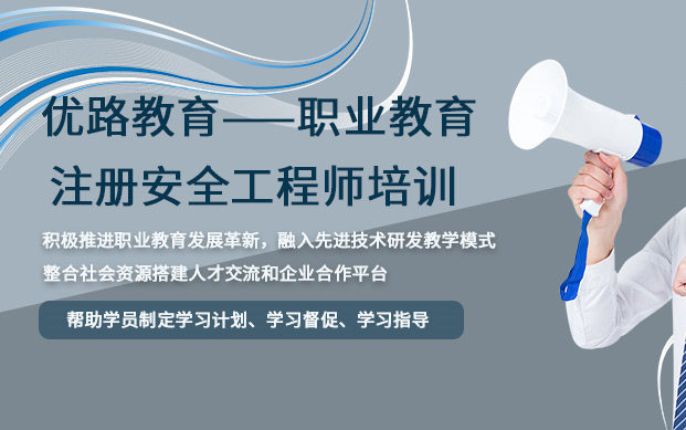 四川广元注册安全工程师培训