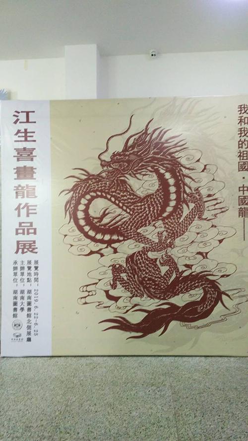 湖南大学保安出画集办画展:人人都有追梦的权利
