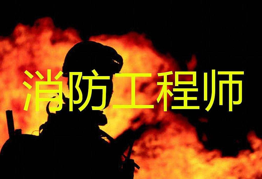 一级消防工程师到底好考不好考?一级消防工程师和二级消防工程师的区别