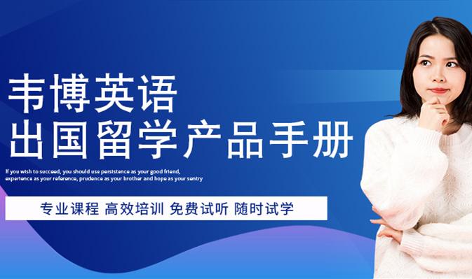 上海九六广场韦博出国英语培训班