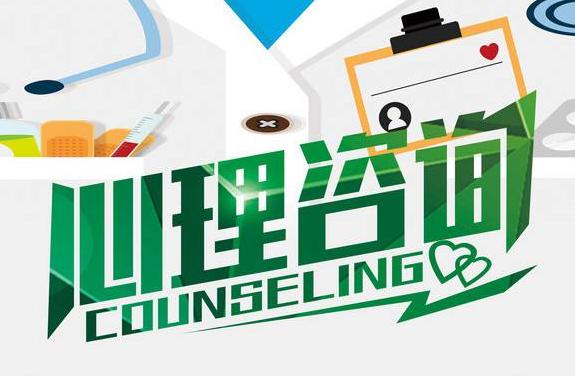 云南红河州心理咨询师培训