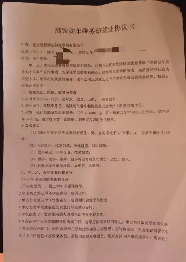 入学后签就业协议, 三年多缴1.6万元 安徽省教育厅介入