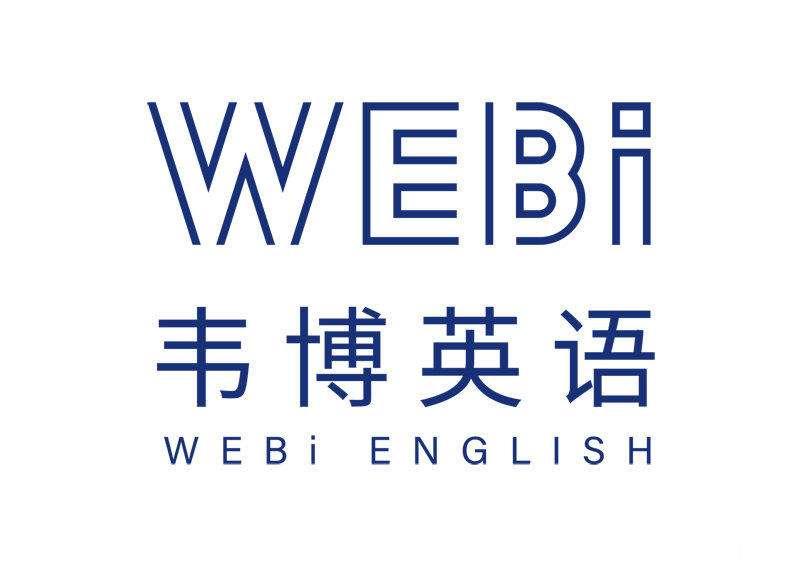 厦门思明南路韦博出国英语培训班