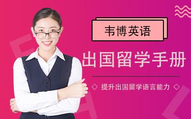 郑州韦博出国英语培训班