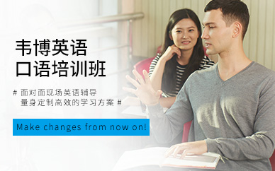 重庆沙坪坝韦博英语口语培训班