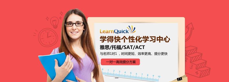 广州新航道sat一对一培训机构