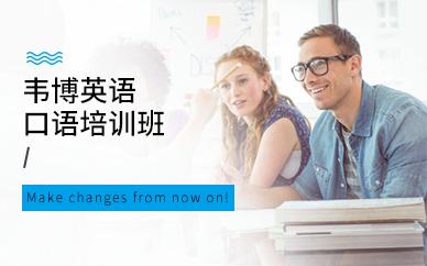 济南和谐广场韦博英语口语培训班