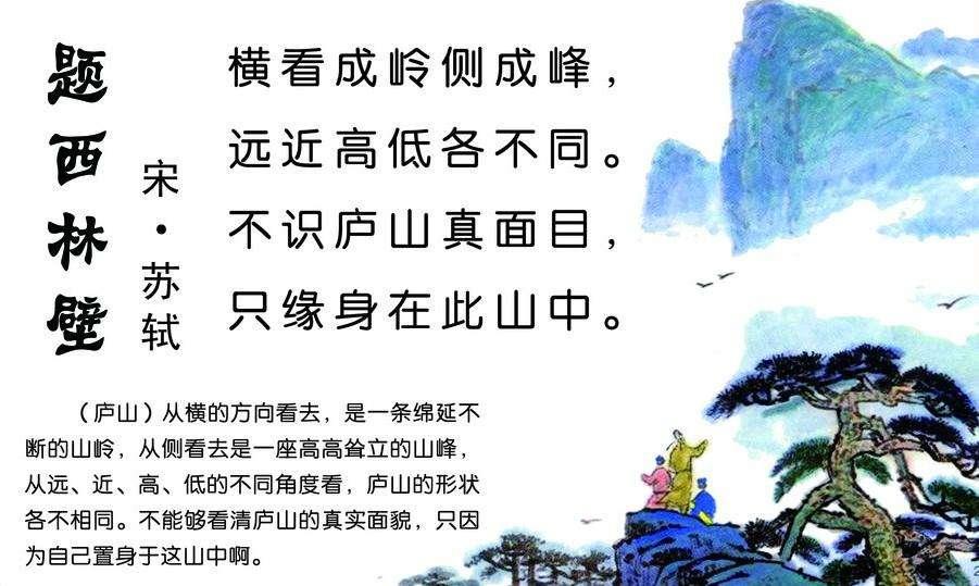 题西林壁古诗译文及注释解析