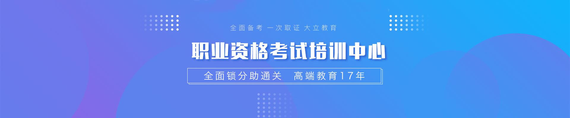 大立教育山东烟台培训学校