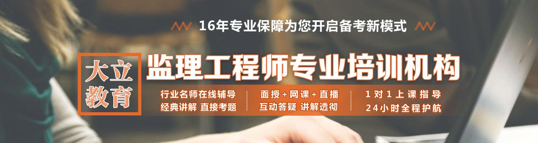 大立教育湖南长沙培训学校