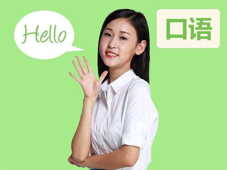 温州鹿城韦博英语口语培训班