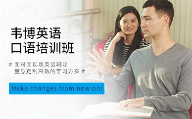 威海威高广场中间韦博英语白话培训班