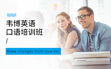 浙江义乌韦博英语白话培训班