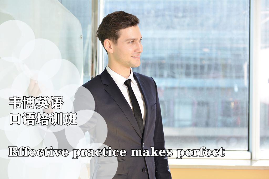 金华永康韦博英语白话培训班