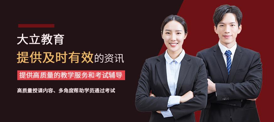大立教育上海培训学校
